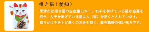 monopoly-pion-maneki-neko-aichi