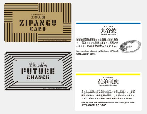 monopoly-zipangu-cartes-chance