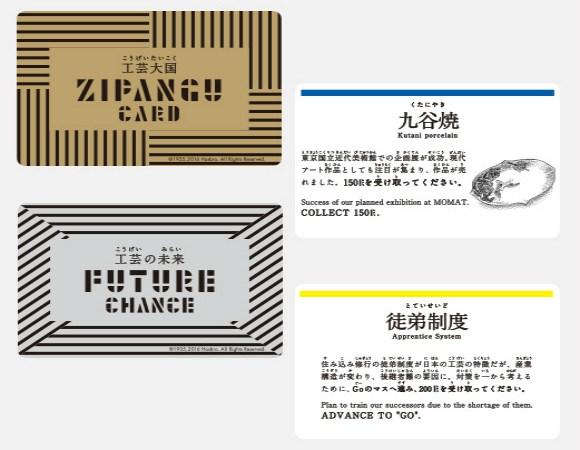 monopoly-zipangu-chance-cards