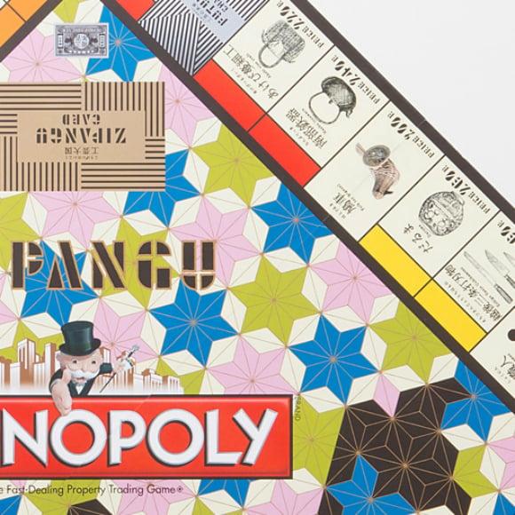 monopoly-zipangu-plateau