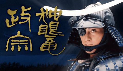 Watanabe Ken as Date Masamune.