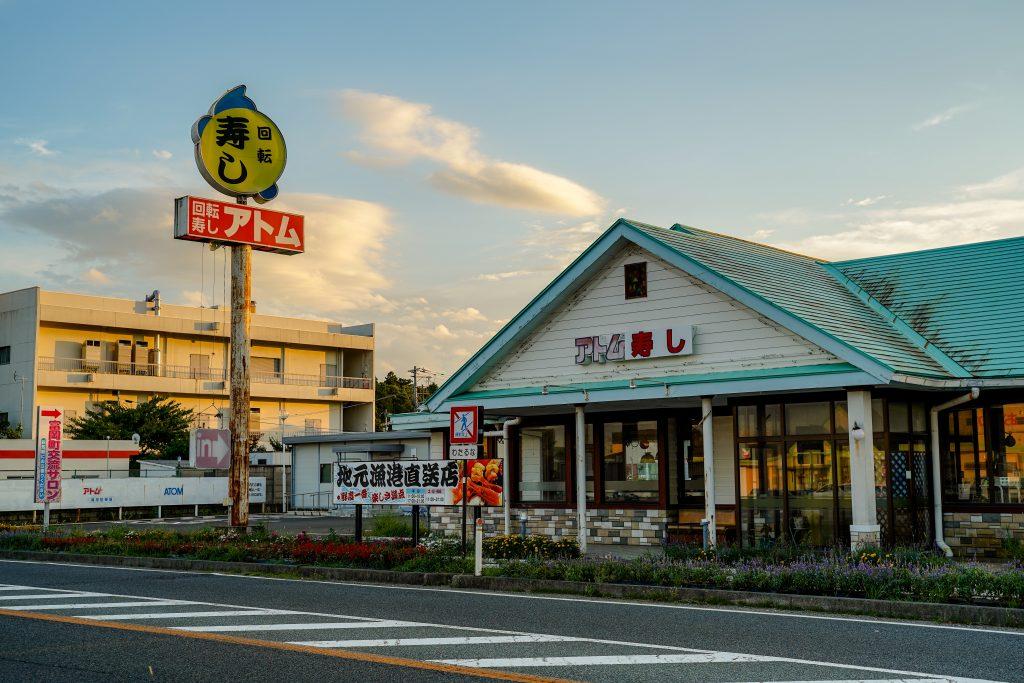 Un restaurant nommé Atom Sushi, à Tomioka dans la préfecture de Fukushima. Photo de Michaël da Silva Paternoster.