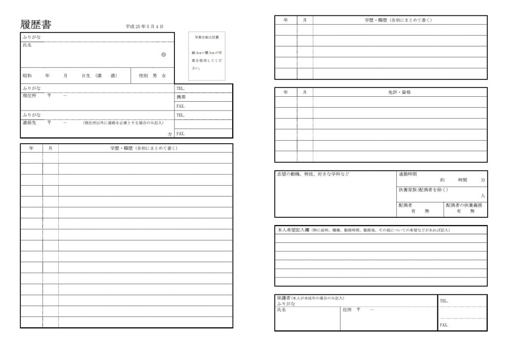 rirekisho-template-1024x717 Japanese Resume Format Pdf on example pdf, resume formatting, resume formatts, resume formats for experienced workers, resume creator fill in blank, resume with sap experience, resume templates, resume writing, functional resume pdf, resume action verbs pdf, resume pdf or word, resume form pdf, resume guide pdf, resume outline pdf, email pdf, administrative assistant resume pdf, resume tips, best resume pdf, student resume pdf, resume skills checklist,
